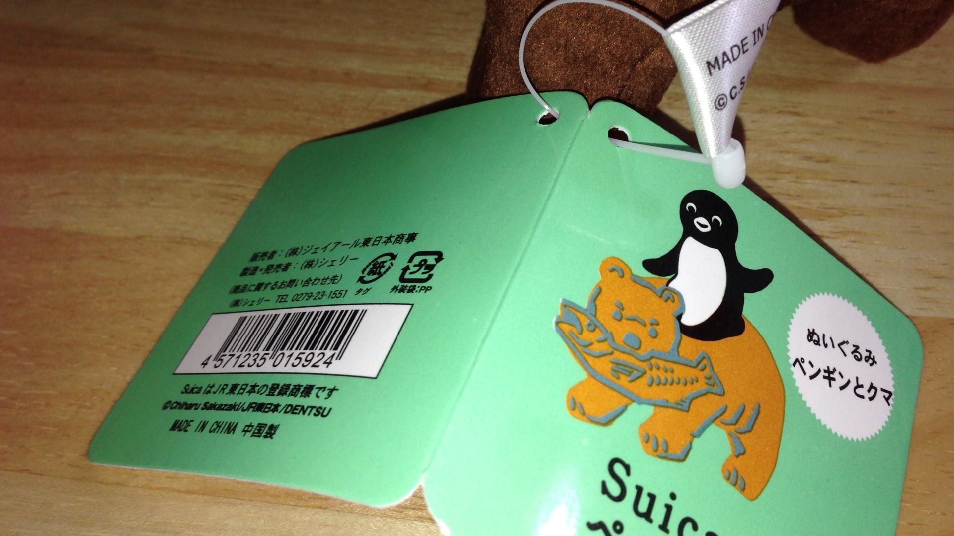 Newdays Suicaのペンギン ぬいぐるみ ペンギンとクマ 北海道