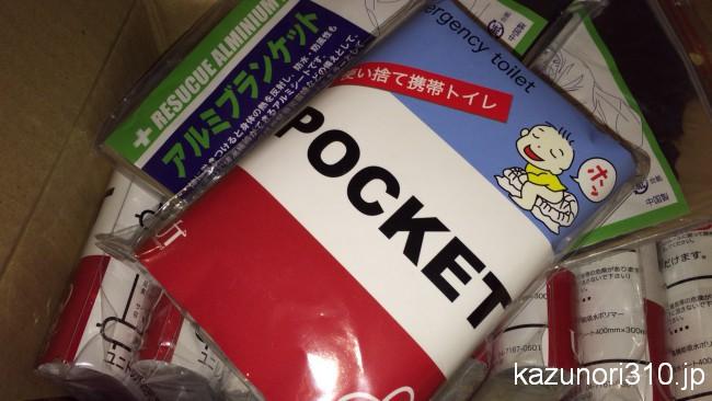 非常防災用携帯トイレ ユニパック ポケット