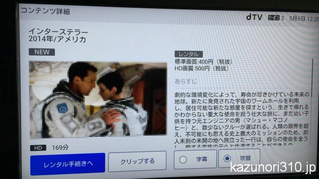 docomo dTVターミナル dTV 01 レンタル編